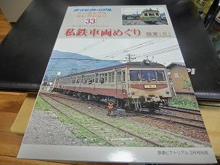 鉄道ピクトリアル 私鉄車両めぐり 関東(Ⅱ)