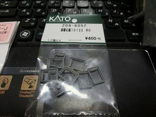 KATO 副都心線10000系用の幌