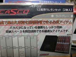 CASCO 「12両用ウレタンセット」