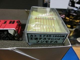 フジモデルの「KATO EF65-1118用 塗手すり」