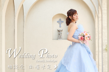 blogWeddingPhoto相談会