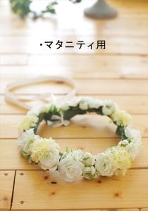 花冠マタ_R