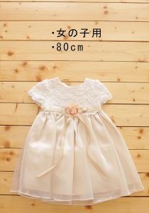 80女ドレス1_R