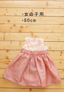 80女ドレス2_R