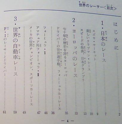 もくじ - コピー