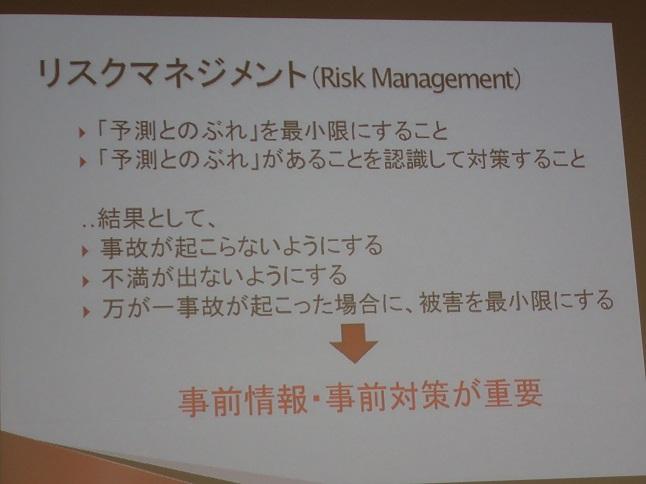 リスクマネジメントs