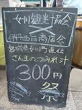 つみれ汁①