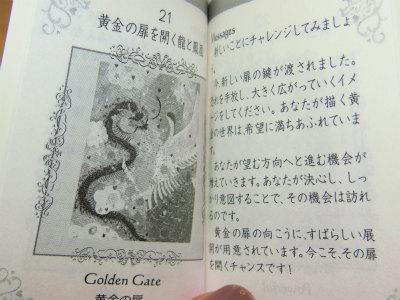 黄金の扉カード