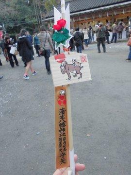 蒲生神社へ初詣5