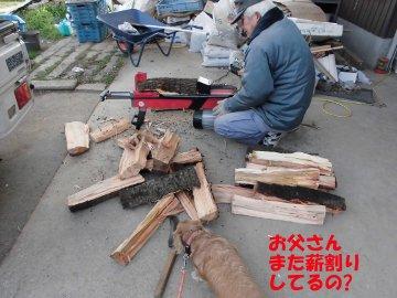 薪割り続き2