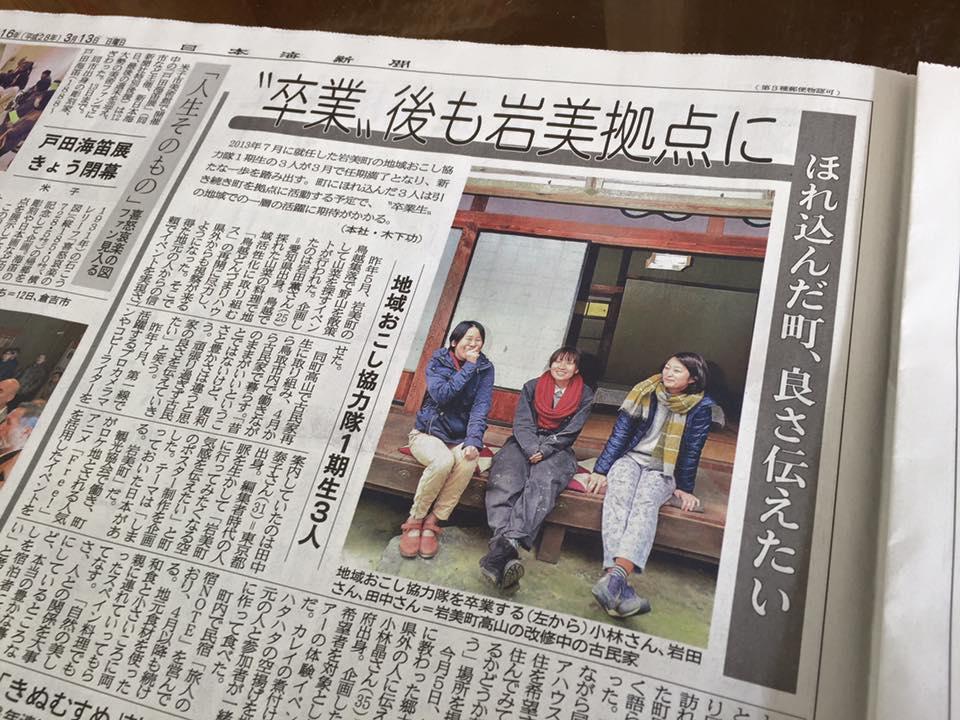 日本海新聞協力隊卒業記事