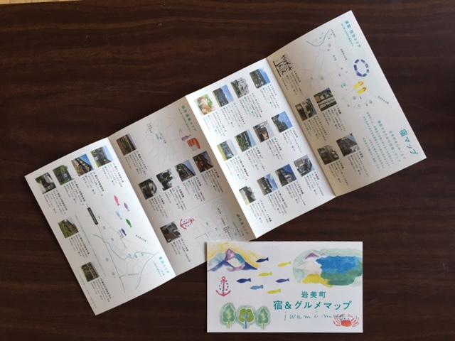 岩美町 宿&グルメマップ 全体
