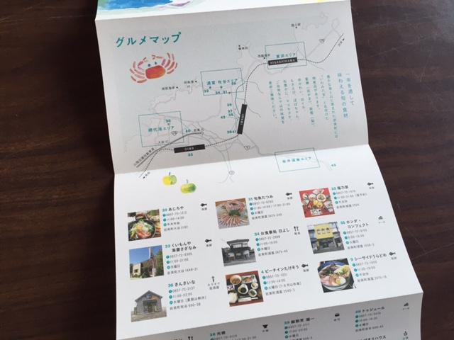 岩美町 宿&グルメマップ 食事処