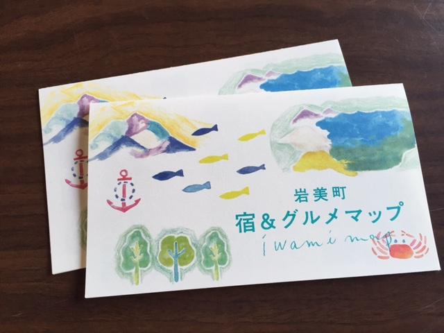 岩美町 宿&グルメマップomote