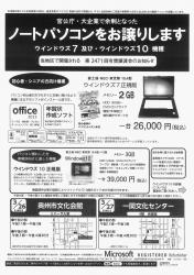 パソコン譲渡会チラシ1