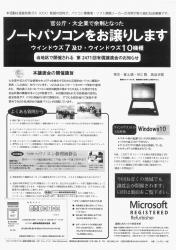パソコン譲渡会チラシ2