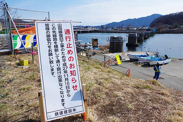閉伊川のJR山田線工事現場