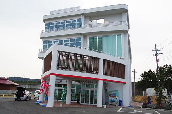 洋野町 ひろの水産会館