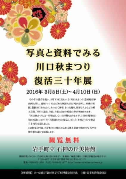 石神美術館:川口秋祭り