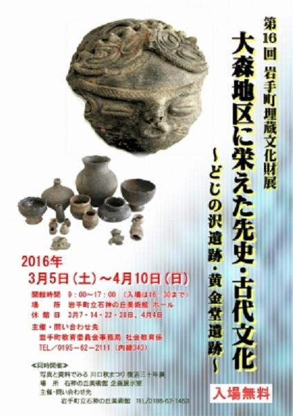 石神美術館:大森埋蔵文化財展