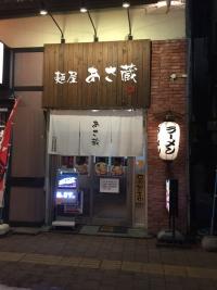 asakura06.jpg