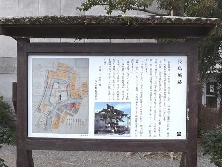2伊勢の城めぐりの旅(長島城説明板)