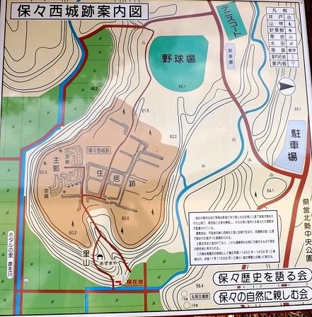 43伊勢の城めぐりの旅(保々西城説明板)