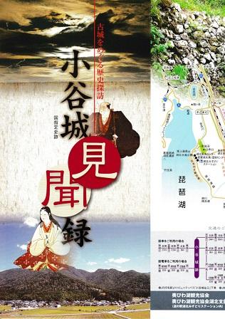 奥琵琶湖観光協会パンフ