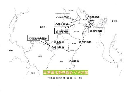 三重県北勢の城館めぐりの旅(位置図)