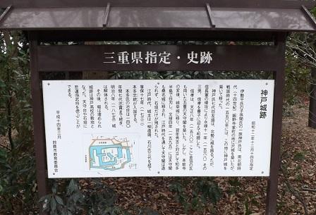 34伊勢の城めぐりの旅(神戸城跡入口説明板)