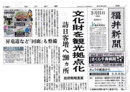 2016年3月21日福井新聞切り抜き