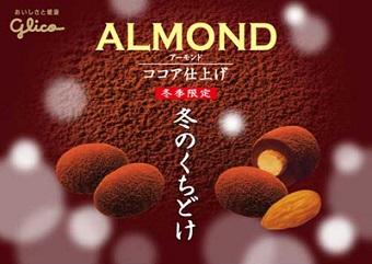 アーモンドチョコ