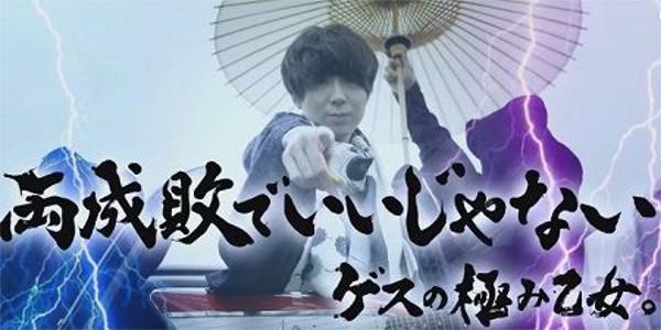 ゲスな男ランキングTOP5