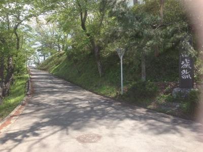 主郭に至る道にある城址碑