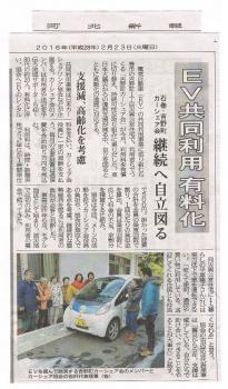 2016年2月23日河北新報
