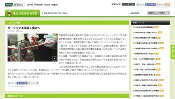 2016年3月3日NHK東北NEWS WEB