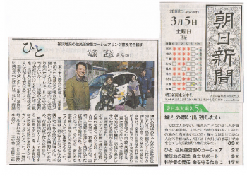 2016年3月5日 朝日新聞