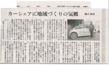 2016年3月18日朝日新聞