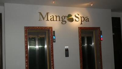 mango spa