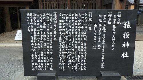 2016 1月 猿投神社 (2)