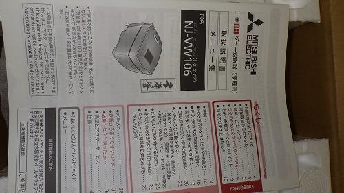 炊飯器2015 (2)