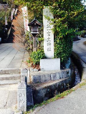 奈良葛城一言主神社
