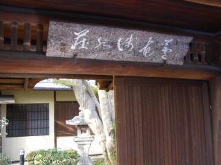 蘆花浅水荘表門