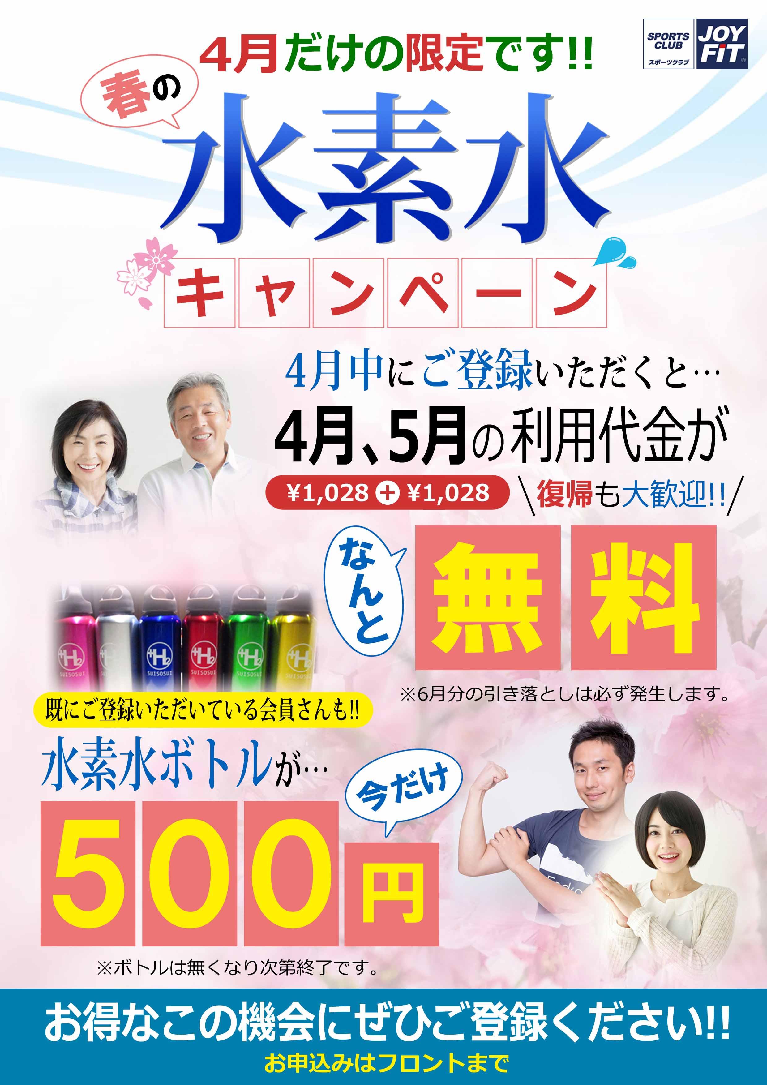 水素水002