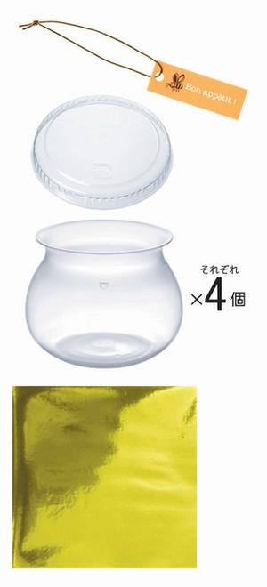 モニター商品ハチミツぷりんカップ