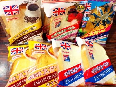イギリストーストお取り寄せ_8780