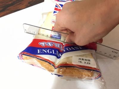 イギリストーストお取り寄せ_3685