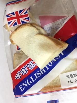 イギリストーストお取り寄せ_5051