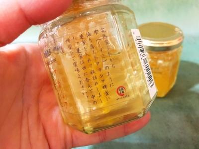 澤谷養蜂園_380