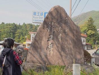 龍王峡20151024-1